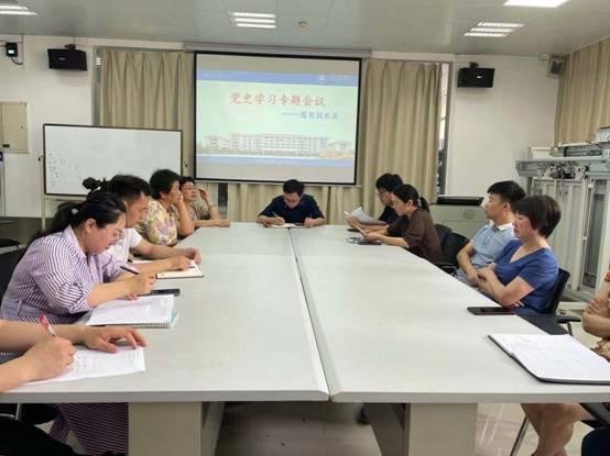 商用技术系组织开展党史学习教育专题会议