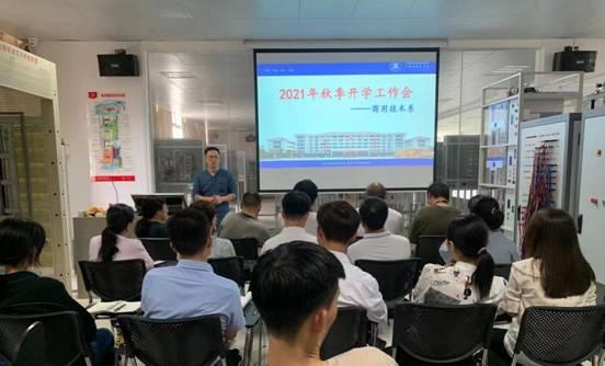 商用技术系召开2021年秋季开学工作会